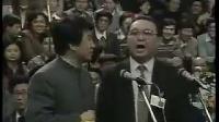 姜昆唐杰忠19870128春晚爆笑相声《虎口遐想》