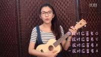 小凤尤克里里自学入门教程  第三课(尤克里里弹奏姿势,如何调音)