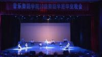 江西科技学院音乐舞蹈学院10本舞蹈学班毕业晚会1