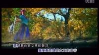 东女国-降央卓玛