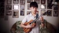 guyuke misty ukulele solo 2014新晋冠军