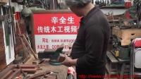 传统木工辛全生手工制作茶桌 炕桌 全过程(第三集)