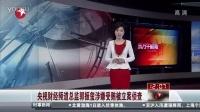 央视财经频道总监郭振玺涉嫌受贿被立案侦查