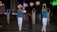 佳木斯快乐舞第五套11节操(第十一节-体转运动)
