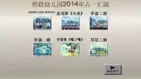 """2014年侨联幼儿园举行大型庆""""六一""""文艺汇演_00"""
