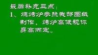 1 第一套视频:赵大妈五味飘香脆香烧烤09