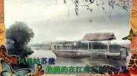 TSH视频田 水韵江南 原唱 风中采莲55