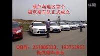 葫芦岛地区福克斯车队提供婚车服务QQ: 251885333, 251885333
