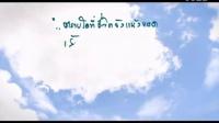 泰国【mv】รอเด้อคนดี-ไผ่ พงศธร