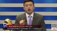 明星主持杜海涛玩赚投资! 20140606