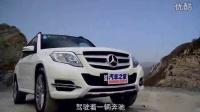 全新动力总成 原创试驾北京奔驰GLK260