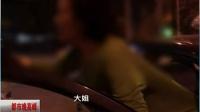 北京:女醉鬼大闹出租  殴打民警引众怒[都市晚高峰]