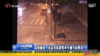 深圳横岗:无证司机酒驾冲卡撞飞协管员