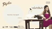 泰国歌曲หนึ่งคำที่ล้นใจ-พิจิกา