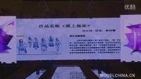 【模特中国】2014深圳国际内衣展  第二届家居服设计大赛-中