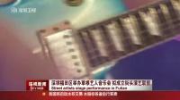 深圳福田区举办草根艺人音乐会  拟成立街头演艺联盟[深视新闻]