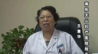 【中国好医生】王喜华为妇女儿童的健康保驾护航