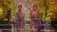 【模特中国】2014深圳国际内衣展 安莉芳新品发布
