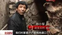 北京最美的乡村:门头沟区赵家台村[北京您早]