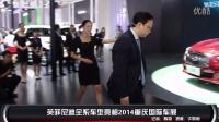 英菲尼迪全系车型亮相2014重庆国际车展