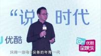 """梁冬袁腾飞宋鸿兵名嘴齐上阵 优酷开启全新""""说""""时代 140612"""