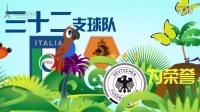 2014世界杯宣传片
