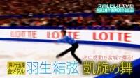 20140613-0614 Together on ice 预告