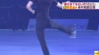 20140613-0614 Together on ice 日本电视台新闻