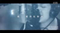 【HD】卫兰Janice-自首MV(官方完整歌词版)_高清