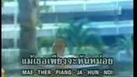 泰语歌 爱你 但你不知道 รักเธอแต่เธอไม่รู้