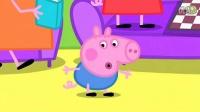 小猪佩奇 第二季 02 粉红猪小妹