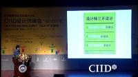 CIID设计师峰会沈阳站——孙恺