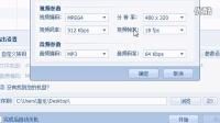 【斑斓软件测评】QQ影音转码和压缩测评