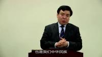 王志轩:《易经》与龙文化公开课第1集龙的传人