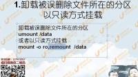 尚观1-6-4.如何恢复Linux下被误删除的文件以及如何防止文件被误删