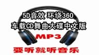 DJ小雪《5D音效 环绕360》车载CD舞曲大碟中文版