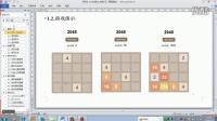 网页游戏实战开发01_2048游戏介绍