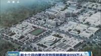 《内蒙古新闻联播》 20131215产业促进就业