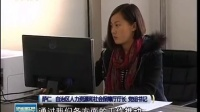 《内蒙古新闻联播》 20140218民生工作