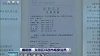 《内蒙古新闻联播》就业服务 20140105
