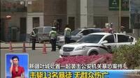 新疆叶城:处置一起袭击公安机关暴恐案件 140621