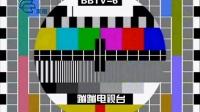 蹦蹦电视台测试卡(检修)停播画面