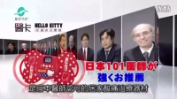2014kitty研發博士