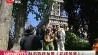 林志玲将加盟《花样爷爷》? SMG新娱乐在线 20140624 标清