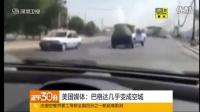 美国媒体:巴格达几乎变成空城[正午30分]_高清