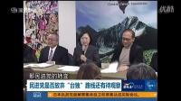 """民进党是否放弃""""台独""""路线还有待观察[直播港澳台]_高清"""
