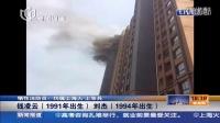 龙吴路:一居民楼发生火灾  两名消防员牺牲[新闻报道]_高清