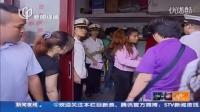 """浦东:打击非法行医  整治城中村内""""黑诊所""""[新闻夜线]_高清"""