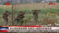 停火协议落实在即 乌克兰一架直升机被击落