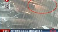 安徽明光:男子深夜睡马路中央  遭货车碾压身亡[超级新闻场]